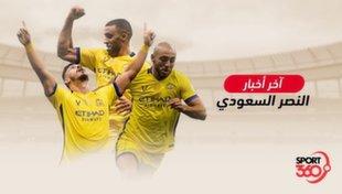 نشرة أخبار نادي النصر السعودي اليوم الإثنين 23/3/2020 - سبورت 360
