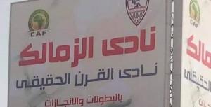 لافتة نادي الزمالك