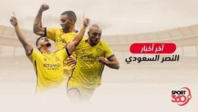 آخر أخبار نادي النصر.. - سبورت 360