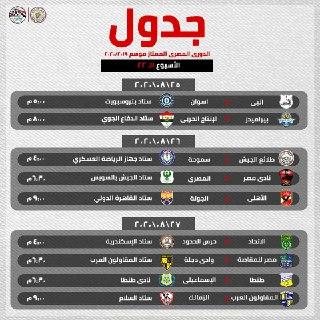 أخبار الدوري المصري رسميا اتحاد الكرة يكشف عن جدول مباريات
