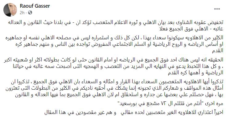 رؤوف جاسر - الزمالك - الدوري المصري