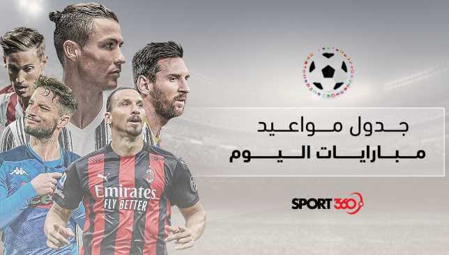 مواعيد مباريات اليوم الثلاثاء 21 سبتمبر 2021 والقنوات الناقلة